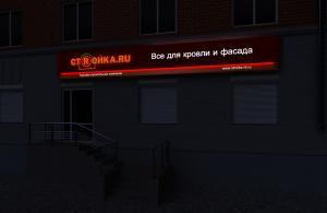 Stroyka.RU
