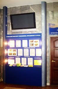 Institut Prava
