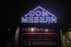 dommebeli2-