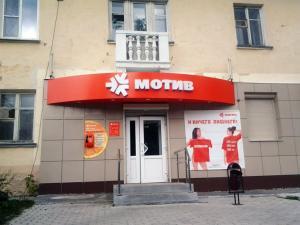 motivlesnoy-